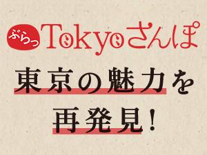 東京の魅力を再発見!ぶらっTokyoさんぽ