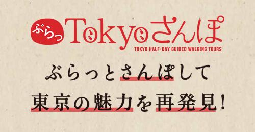ぶらっTokyoさんぽ_13