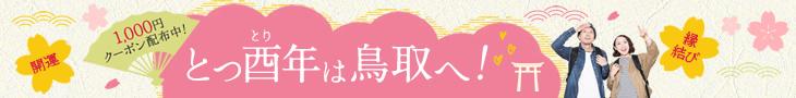 とっ酉年は鳥取県へ■鳥取県内で使える1000円クーポン配布中■