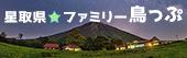 鳥取★星取県★ファミリー鳥っぷ