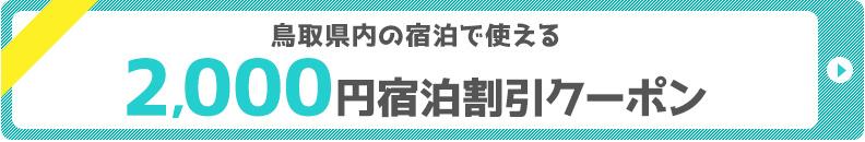 鳥取県内の宿泊で使える2,000円宿泊割引クーポン
