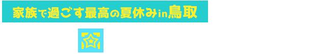 家族で過ごす最高の夏休みin鳥取星取県☆ファミリー鳥っぷ