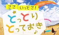 B787就航記念10,000円クーポン