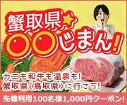 【鳥取】1,000円クーポン!