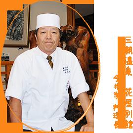 三朝温泉 花屋別館 今井学 料理長