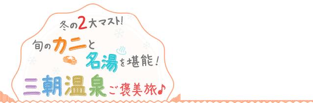 冬の2大マスト!三朝温泉ご褒美旅