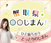 鳥取県1,000円クーポン!
