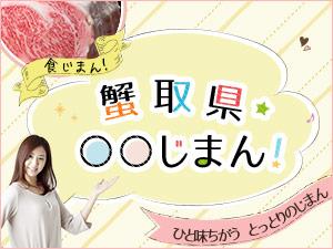 ひと味ちがう とっとりのじまん 蟹取県★○○じまん!