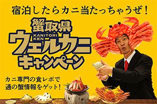 鳥取県に宿泊して応募した方の中から抽選で、毎月100名総勢600名の方に蟹があたるキャンペーンです。