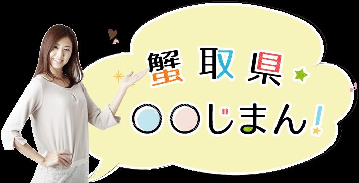 蟹取県★○○じまん!