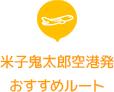 米子鬼太郎空港発 おすすめルート