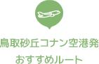 鳥取砂丘コナン空港発 おすすめルート
