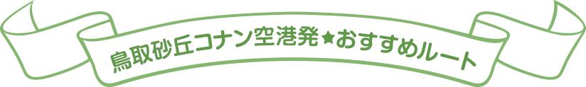 鳥取砂丘コナン空港発☆おすすめルート