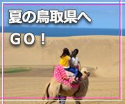 鳥取で夏の想い出をつくろう!