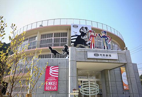 円形劇場くらよしフィギュアミュージアム