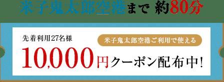 米子鬼太郎空港で使える10,000円クーポン