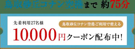 鳥取砂丘コナン空港で使える10,000円クーポン