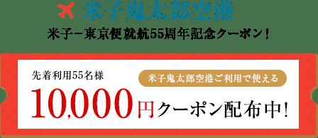 米子ー東京便就航55周年記念クーポン