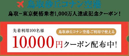 鳥取ー東京便搭乗者1,000万人達成記念クーポン