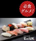必食グルメ! 富山の旬魚を寿司で!「富山湾鮨」