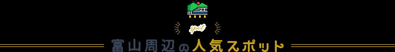 富山周辺の人気スポット