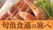 富山の冬を堪能 旬魚食通の旅へ