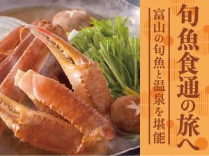 富山の旬魚と温泉を堪能 旬魚食通の旅へ