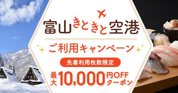 富山空港を発展させる会