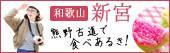 熊野古道で食べあるき