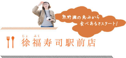 熊野灘の恵みから食べあるきスタート!徐福寿司駅前店