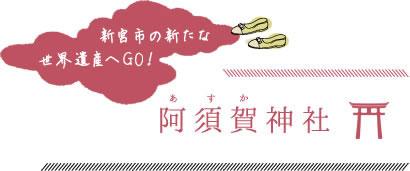 新宮市の新たな世界遺産へGO!阿須賀神社