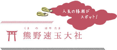 人気の縁結びスポット!熊野速玉大社