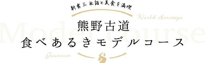 新宮三社詣でと美食を満喫 熊野古道食べあるきモデルコース