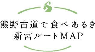 熊野古道で食べあるき新宮ルートMAP