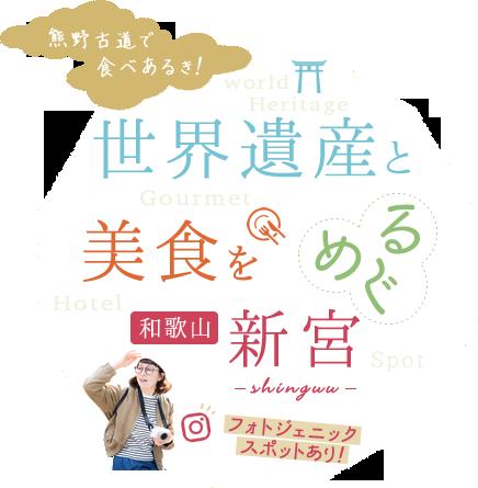 熊野古道で食べあるき!世界遺産と美食をめぐる