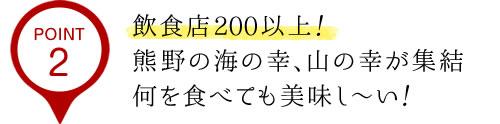POINT2 飲食店200以上!熊野の海の幸、山の幸が集結