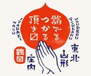 山形県鶴岡市を巡る旅