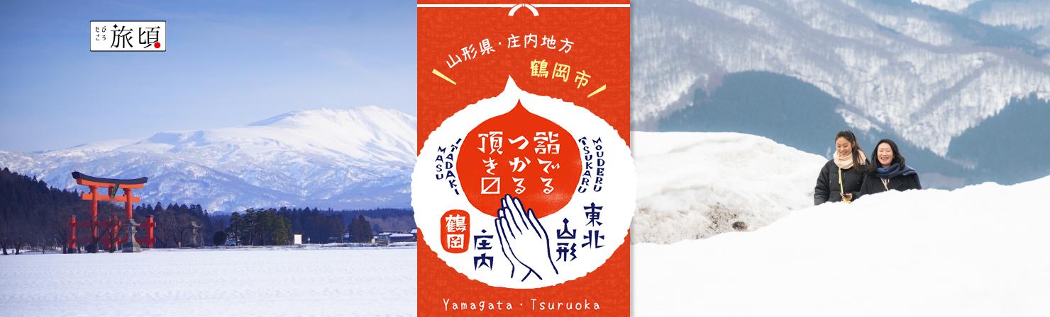 山形県鶴岡市 詣でる つかる 頂きます