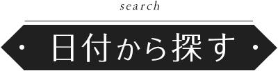 美祢の日付検索