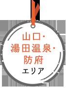 山口・湯田温泉・防府エリア