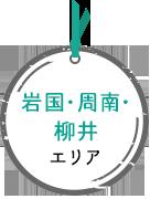 岩国・周南・柳井エリア