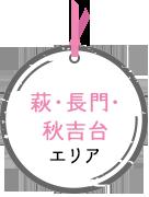 萩・長門・秋吉台エリア