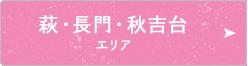 萩·長門·秋吉台