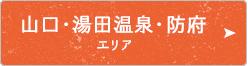 山口·湯田温泉·防府