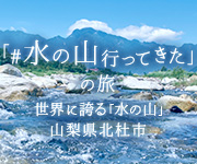 #水の山行ってきたの旅