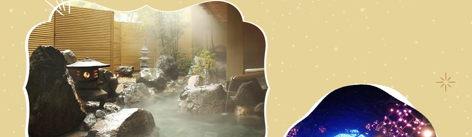 石和温泉郷~ワインのある温泉~