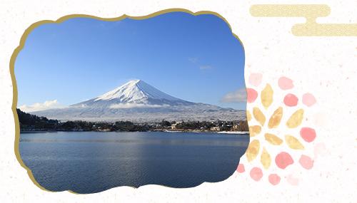 富士河口湖温泉郷~富士山の見える温泉~