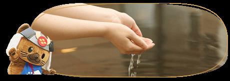 山梨の多様な泉質