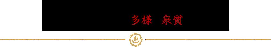 山梨の温泉は~世界有数の多様な泉質!?~