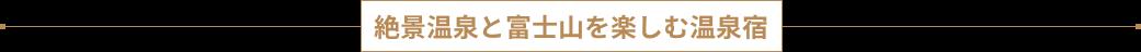 絶景温泉と富士山を楽しむ温泉宿
